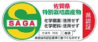佐賀県特別栽培農産物認定取得